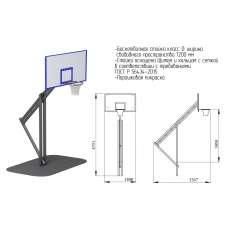 Стойка баскетбольная ARMS081